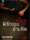 พิธีกรรมอำมหิต (The Mephisto Club) (Rizzoli & Isles #6) [mr01]