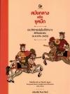 สมัยกลาง หรือ ยุคมืด ประวัติศาสตร์ยุโรปใต้อำนาจอัศวินและพระ (ค.ศ.476-1453)