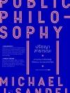 ปรัชญาสาธารณะ: ความเรียงว่าด้วยสิทธิ ศีลธรรม และประชาธิปไตย (Public Philosophy: Essays on Morality in Politics)