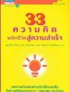 33 ความคิดพลิกชีวิตสู่ความสำเร็จ