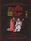 สามก๊ก ฉบับลิ่วล้อ ว่าด้วยอัศวิน ฮูหยินและฮ่องเต้