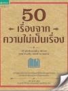 50 เรื่องจากความไม่เป็นเรื่อง (50 Philosophy ideas you really need to know)