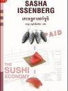 เศรษฐศาสตร์ซูชิ (THE SUSHI ECONOMY)