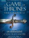 เกมล่าบัลลังก์ 1.1 (A Game of Thrones) [mr01]