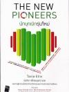 นักบุกเบิกรุ่นใหม่ (The New Pioneers)