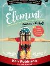 The Element ฉันเกิดมาเพื่อสิ่งนี้ [mr08]