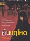คืนหฤโหด (Endless Night) (Agatha Christie)