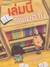 เล่มนี้ที่ผมอ่าน