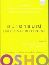 สปาอารมณ์ (Emotional Wellness)