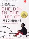 วันหนึ่งในชีวิตของอีวาน เดนิโซวิช (One Day in the Life of Ivan Denisovich)
