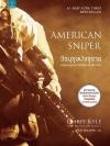 วีรบุรุษมัจจุราช (American Sniper) [mr01]