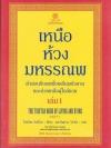 เหนือห้วงมหรรณพ (The Tibetan Book of Living and Dying Part 1)