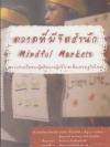 ตลาดที่มีจิตสำนึก (Mindful Markets) [mr04]