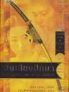 เทลส์ ออฟ ดิ โอโตริ 4 สิ้นเสียงปักษา (The Harsh Cry of the Heron) (Tales of the Otori #4)