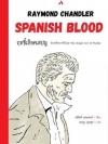 ฤทธิ์เลือดเสปญ (Spanish Blood)
