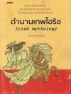 ตำนานเทพไอริช (Irish Mythology) [mr05]