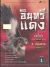 อินทรีแดง (2 เล่มจบ) (ม่อย้งมุ้ย)