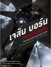 เจสัน บอร์น แผนโค่นแค้น (The Bourne Retribution) (Jason Bourne #11)