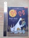 กูจี กูจี (ปกอ่อน-สองภาษา)