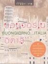 บอนจอร์โน อิตาลี (Buongiorno... Italia)