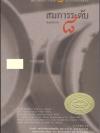 สมภารระดับ 8 (20 เรื่องสั้นนายอินทร์อวอร์ด ปี 2550)