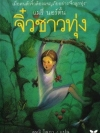 จิ๋วชาวทุ่ง (The Borrowers Afield) (The Borrowers Series #2)