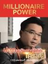 Millionaire Power ปลุกพลังความคิดเศรษฐี