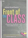 หนุ่มหน้าห้องหัวใจแกร่ง (Front of the Class)