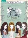 สาวน้อย (Little Women) (สี่ดรุณี) [mr01]