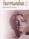 ปัจเจกชนและสังคม เล่ม 2 (Individual & Society 2) [mr04]