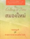 สมองใหม่ เล่ม 1 (The Ending of Time Part 1) [mr04]