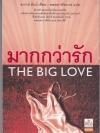 มากกว่ารัก (The Big Love)