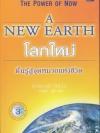 โลกใหม่ ตื่นรู้สู่จุดหมายแห่งชีวิต (A New Earth)