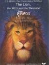 ตู้พิศวง (ราชสีห์ แม่มด และตู้พิศวง) (ปกแข็ง) (The Lion, The Witch and The Wardrobe) (Chronicles of Narnia Series #1)