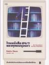 ร้านหนังสือ 24/7 ของคุณเพนุมบรา (Mr.Penumbra's 24-Hour Bookstore)