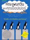 คณะเพนกวินของคุณป็อปเปอร์ (Mr.Popper's Penguins)