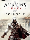 Assassin's Creed ตอน เรอแนซองซ์ (Assassin's Creed Series #1)