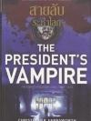 สายลับระห่ำโลก (The President's Vampire) (Nathaniel Cade #2)