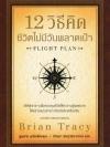 12 วิธีคิด ชีวิตไม่มีวันพลาดเป้า (Flight Plan) [mr01]