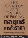 กลยุทธ์การตั้งราคา (The Strategy and Tactics of Pricing)