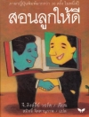 สอนลูกให้ดี (Letters of a Businessman to His Son)