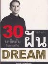 30 เคล็ดลับในการสร้างฝันให้เป็นจริง (โดย ดำรงค์ วงษ์โชติปิ่นทอง)