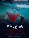 คลื่นคลั่งแค้น (Daughter of Deep Silence)