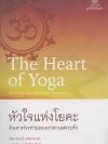 หัวใจแห่งโยคะ ค้นหาท่วงท่าและมรรคาเฉพาะตัว (The Heart of Yoga)