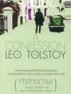 คำสารภาพ (A Confession) [mr04]