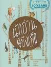 นักอ่านผู้ยิ่งเล็ก [mr04]