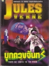 บุกดวงจันทร์ (From the Earth to the Moon) (Jules Verne)