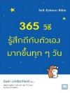 365 วิธีรู้สึกดีกับตัวเองมากขึ้นทุกๆวัน (Self-Esteem Bible)