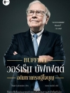 วอร์เร็น บัฟเฟตต์ อภิมหาเศรษฐีใจบุญ (Buffett) [mr01]