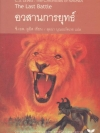 อวสานการยุทธ์ (The Last Battle) (Chronicles of Narnia Series #7)